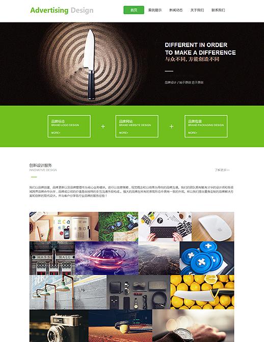 广告设计服务模板网站