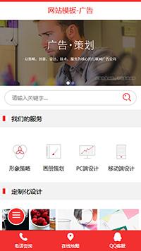餐饮酒店手机网页模板