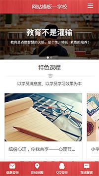 购物商城个性移动网站模板素材
